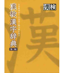 Kanken (dictionnaire de Kanji) - Nouvelle édition