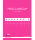 Cahier d'écriture Tianzige - Pratique des Kanji avec quadrillage (Lot de 5)