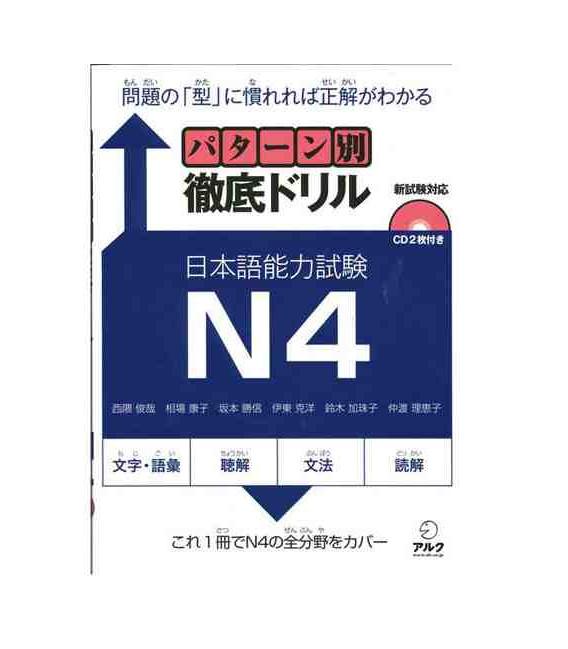 JLPT Japanese Language Proficiency Test Drills Level 4 (ALC)- Incluye CD