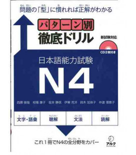 JLPT Japanese Language Proficiency Test Drills Level 4 (ALC) - CD inclus