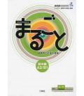 Marugoto - Niveau Élémentaire/Intermediaire A2-B1 (Livre unique)