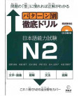 JLPT Japanese Language Proficiency Test Drills Level 2 (ALC) - CD inclus
