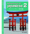 Adventures in Japanese, Volume 2 - Textbook (Hardcover) - 4th edition (Audios à télécharger)