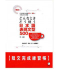 500 Essential Japanese Expressions - A Guide of Correct Usage of Key Sentence Patterns N1-3 - Workbook