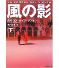 L'Ombre du Vent / Kaze no Kage - Vol. 2 (Édition Japonaise)
