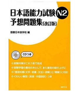 Nihongo Noryoku Shiken N2 Yoso Mondaishu (CD inclus) - Examens blancs / Simulateur JLPT 2 - Edition révisée