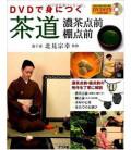 Cérémonie du Thé, éléments du rituel (Livre + DVD - V.O. en japonais)