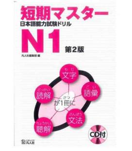 Entraînement intensif pour le Nihongo Noryoku Shiken / JLPT N1 - 2ème édition (CD inclus)