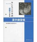 Minna No Nihongo 2 - Cahier d'exercices du Livre de Kanji (2ème édition)
