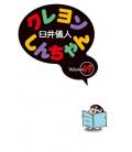 Shin Chan (Vol. 49)