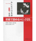 Minna no Nihongo Élémentaire 1 - Compréhension écrite (Shokyu 1 - Shokyu de yomeru topikku 25) 2ème édition