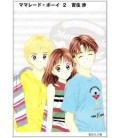 Marmalade Boy (Vol.2)