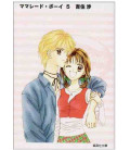 Marmalade Boy (Vol.5)