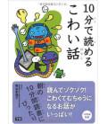 """10-Pun de yomeru kowai hanashi - """"Histoires d'horreur"""" à Lire en 10 minutes"""