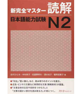 New Kanzen Master JLPT N2 : Reading Comprehension