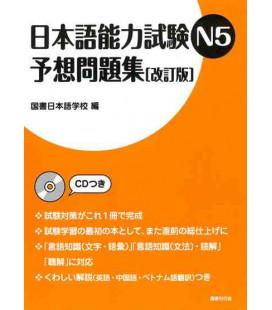 Nihongo Noryoku Shiken N5 Yoso Mondaishu (CD inclus) - Examens blancs / Simulateur JLPT 5 - Edition révisée