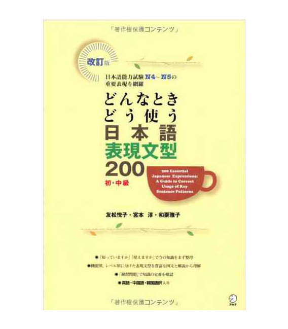 200 Essential Japanese Expressions - A Guide of Correct Usage of Key Sentence Patterns (N4-N5)