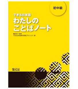 Dekiru Nihongo 2 - Upper Beginner to Lower Intermediate Level (A Supplementary Textbook on Voca.)