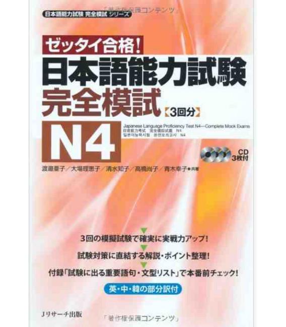 Nihongo noryoku shiken kanzen moshi N4 zettai gokaku! - Complete Mock Exams - 3 CDs Inclus