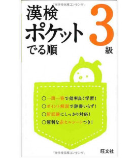 Kanken Pocket Derejun (par ordre d'apparition) 3Kyuu