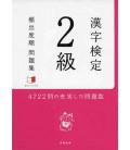 Kanji kentei nikyu 1 (Test Kanken)