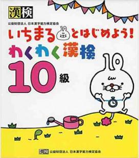 Wakuwaku Kanken 10 (pour enfants)