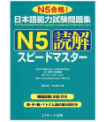 JLPT Speed Master N5 : Reading Comprehension