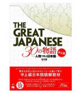 The Great Japanese - Upper-Intermediate Reading (Free audio download)