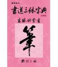 Shodo Santai - Dictionnaire de Kanji avec trois styles calligraphiques différents