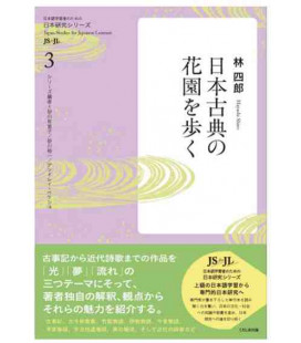 Japanese Studies for Japanese Learners 3 - Walking in a Flower Garden of Jap Classics (Advance Reading)
