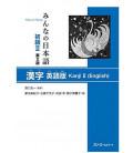 Minna no Nihongo 2 (Kanji Eigo Ban) - Livre de Kanji 2 en anglais (2ème édition)