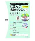 Nihongo Tadoku Books, Vol.1 - Taishukan Japanese Graded Readers 1 (avec Téléchargement des audios en ligne)