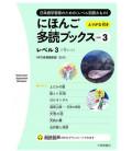 Nihongo Tadoku Books Vol.3 - Taishukan Japanese Graded Readers 3 (avec Téléchargement des audios en ligne)