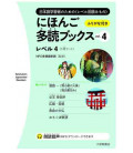 Nihongo Tadoku Books Vol.4 - Taishukan Japanese Graded Readers 4 (Descarga de audio en Web)