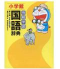 Reikai gakushu kokugoshiten - Dictionnaire Doraemon de l'apprentissage du Japonais