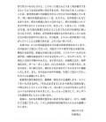 Classroom Managment (Classroom Unei) - Tips 77 Vol. 3
