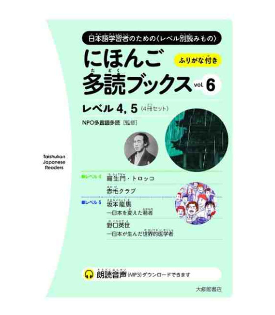 Nihongo Tadoku Books Vol.6 - Taishukan Japanese Graded Readers 6