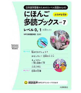 Nihongo Tadoku Books Vol.7 - Taishukan Japanese Graded Readers 7
