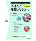 Nihongo Tadoku Books Vol.7 - Taishukan Japanese Graded Readers 7 (avec téléchargement des audios en ligne)
