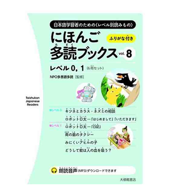 Nihongo Tadoku Books Vol.8 - Taishukan Japanese Graded Readers 8