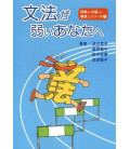 Bunpou Ga Yowai Anata E (Grammar Workbook - Bridge from Elementary to Intermediate)