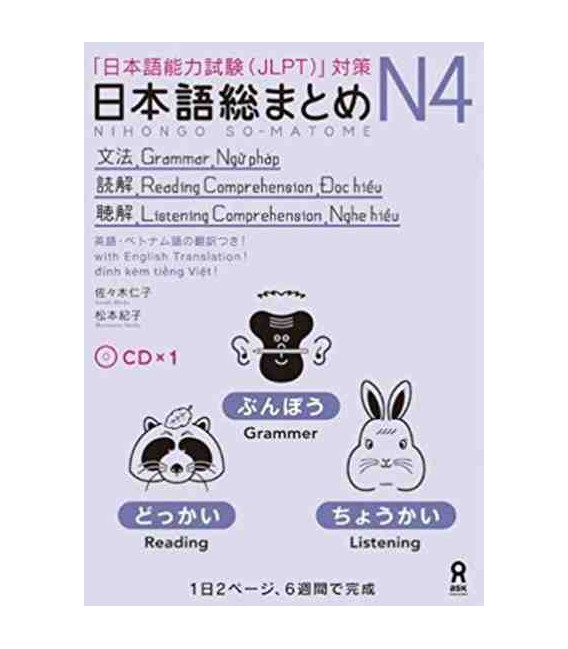 Nihongo So-Matome (Grammar & Reading & Listening N4)