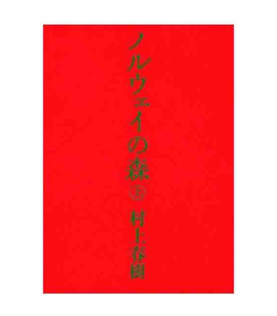 Tokio Blues / Noruwei no Mori - Vol.1 (édition japonaise)
