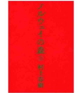 La Ballade de l'impossible / Noruwei no Mori - Vol.1 (édition japonaise)