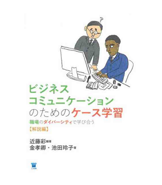 Case Study for Business Communication (Guide)