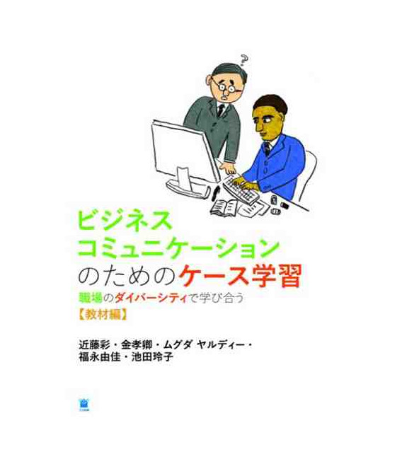 Case Study for Business Communication (Teacher's book)