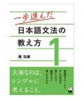 Teaching Japanese grammar one step ahead 1
