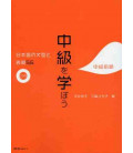 Chukyu o Manabo - Nihongo no Bunkei to Hyogen 56 - Sentence Patterns and Expressions (CD inclus)