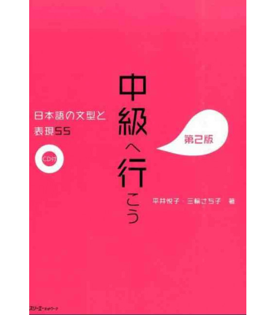 Chukyu e Iko: Nihongo no Bunkei to Hyogen 55 Dai 2-Han - Sentence Patterns and Expressions 2nd. Ed (CD inclus)
