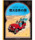 Tintin au pays de l'or noir (Les aventures de Tintin en japonais)